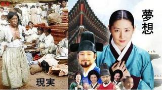 韓国の現実と夢想.jpg