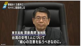 須藤典明裁判長.png