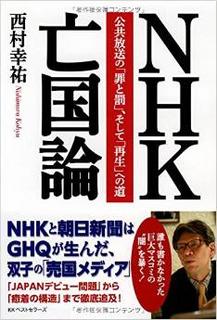 NHK亡国論.png