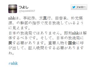 NHK幹部.png