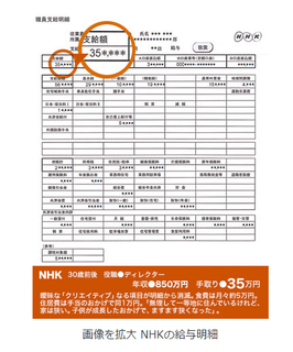 NHK給与明細.png