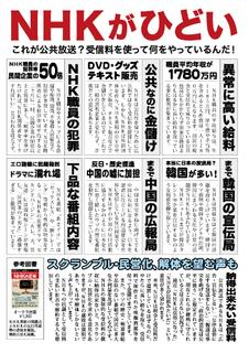 NHK解体チラシ表.png
