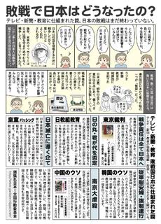 NHK解体チラシ裏.png